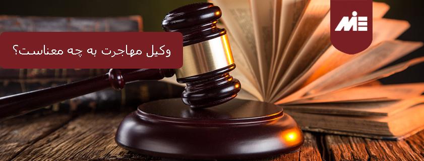 وکیل مهاجرت به چه معناست؟