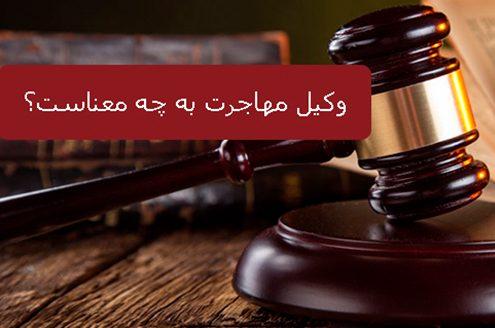 وکیل مهاجرت به چه معناست؟2