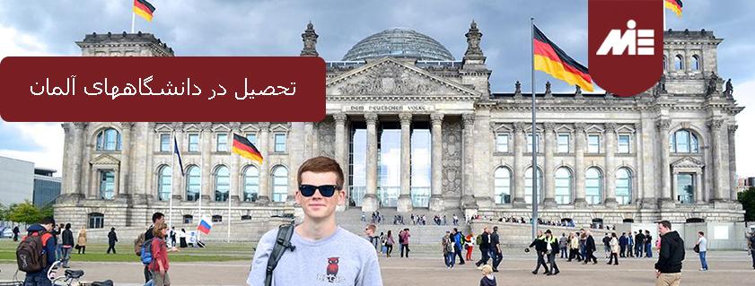 تحصیل در دانشگاههای آلمان