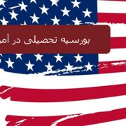 اخذ بورسیه تحصیلی آمریکا