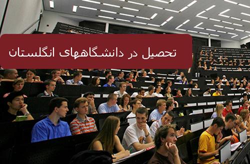 تحصیل در دانشگاه های انگلستان