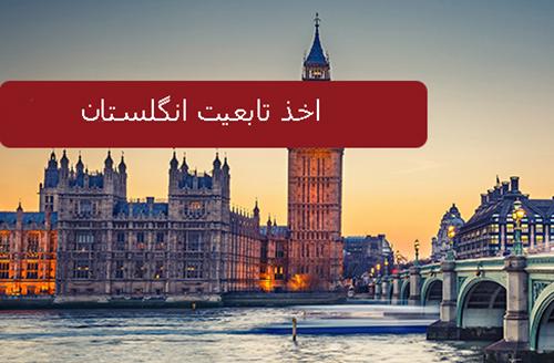 اخذ تابعیت انگلستان