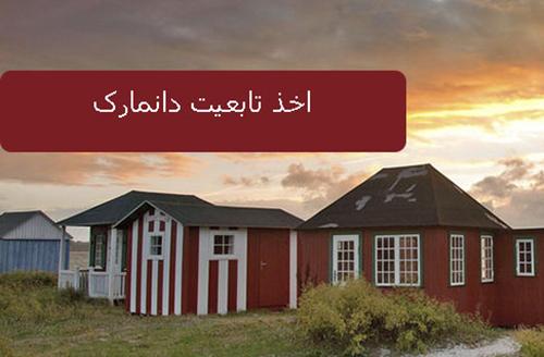 اخذ تابعیت دانمارک