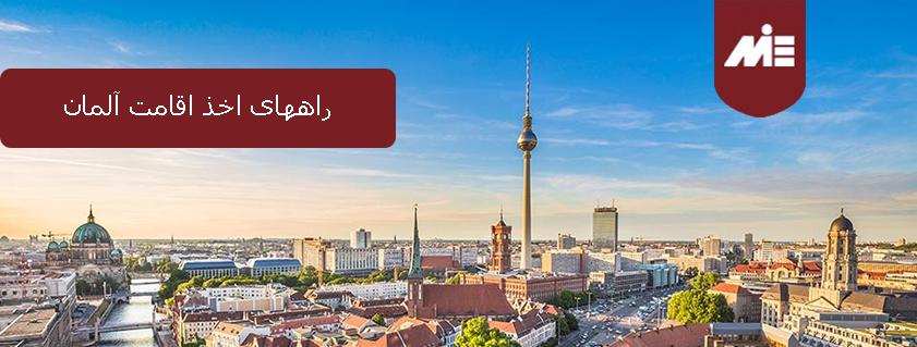 راههای اخذ اقامت آلمان