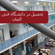 تحصیل در دانشگاه فنی مونیخ آلمان