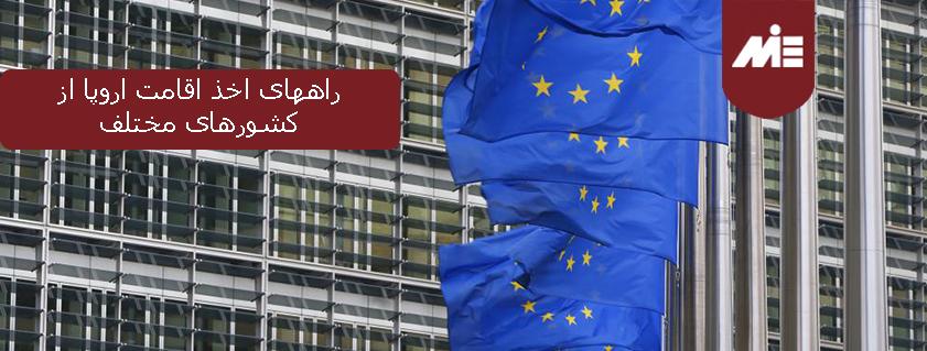راههای اخذ اقامت اروپا از کشورهای مختلف