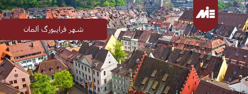 شهر فرایبورگ آلمان