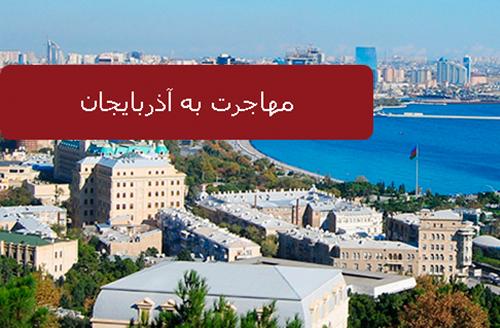 مهاجرت به آذربایجان