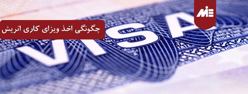 اخذ ویزای کاری کشور اتریش و کار در اتریش