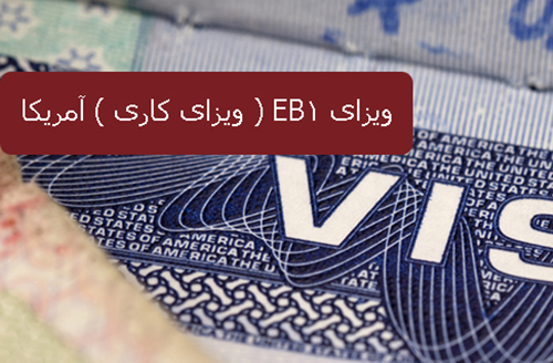 ویزای EB1 ( ویزای کاری ) آمریکا