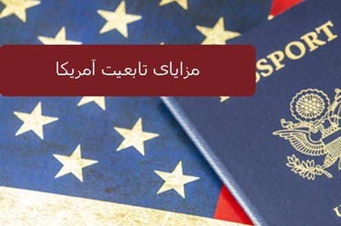 شرایط و آثار تابعیت آمریکا