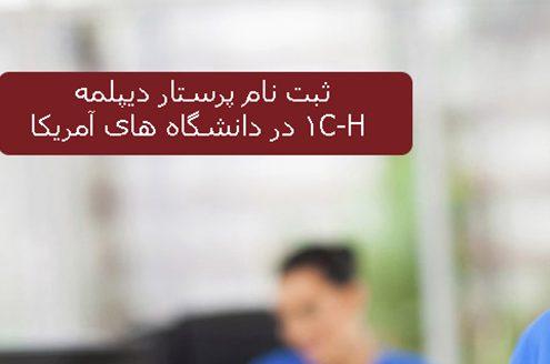 ثبت نام پرستار دیپلمه H-1C در دانشگاه های آمریکا