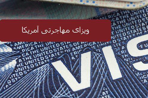 ویزای مهاجرتی آمریکا