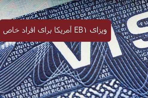 ویزای EB1 آمریکا برای افراد خاص