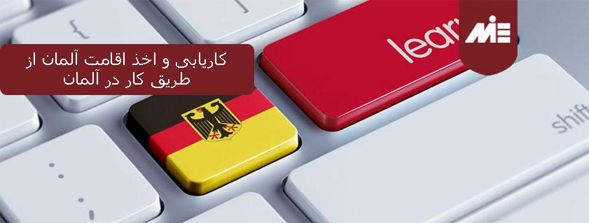 کاریابی و اخذ اقامت آلمان از طریق کار در آلمان