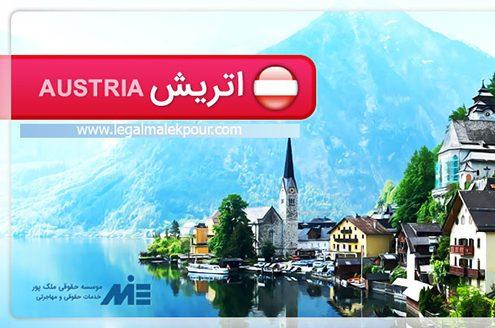 کار ضمن تحصیل در اتریش
