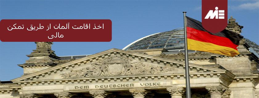 اخذ اقامت آلمان از طریق تمکن مالی