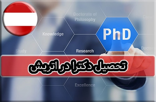 تحصیل دکترا در اتریش