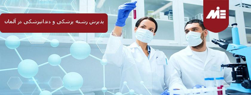 پذیرش تحصیلی رشته پزشکی و دندانپزشکی در آلمان