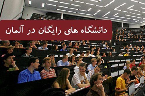 دانشگاه های رایگان آلمان