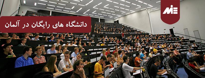 تحصیل در دانشگاههای رایگان آلمان