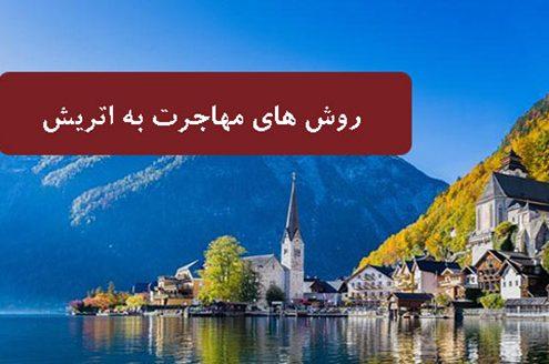 روش های مهاجرت به اتریش