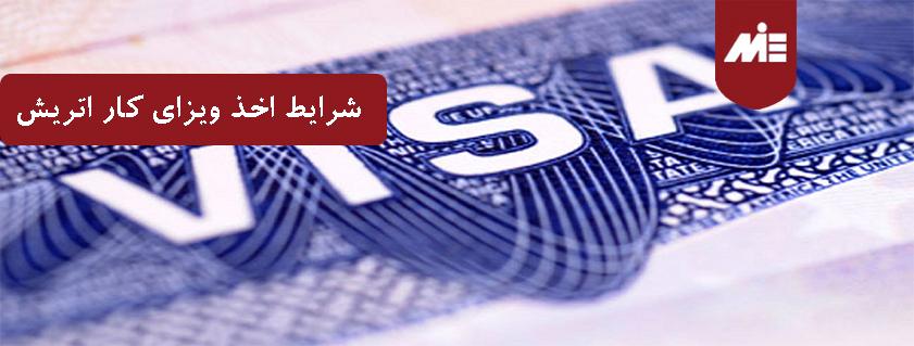 شرایط اخذ ویزای کار اتریش