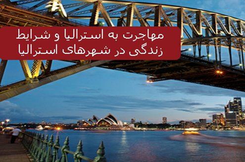 مهاجرت به استرالیا و شرایط زندگی در شهرهای استرالیا