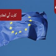 کارت-آبی-اتحادیه-اروپا