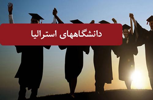 تحصیل در دانشگاه های استرالیا