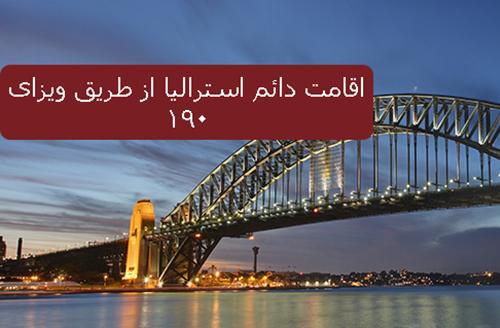 اقامت دائم استرالیا از طریق ویزای ۱۹۰ استرالیا
