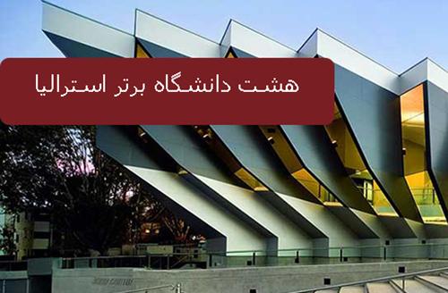 هشت دانشگاه برتر استرالیا