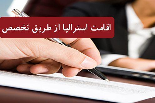 اخذ اقامت استرالیا از طریق تخصص و کار در استرالیا