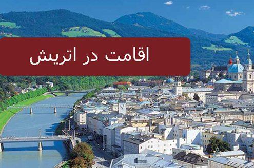 راه های اخذ اقامت اتریش