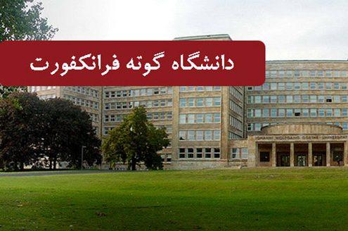 تحصیل در دانشگاه گوته فرانکفورت آلمان