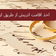 اخذ اقامت اتریش از طریق ازدواج
