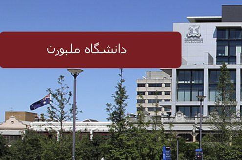 تحصیل در دانشگاه ملبورن استرالیا