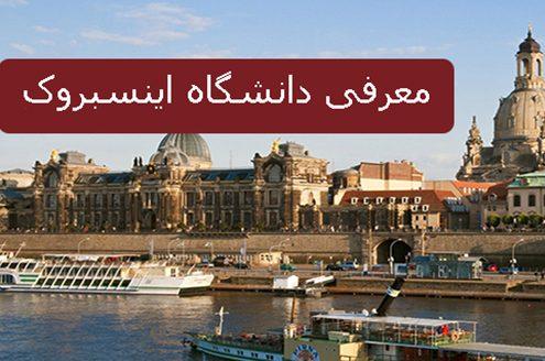 تحصیل در دانشگاه اینسبروک اتریش