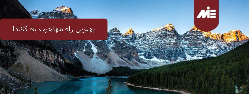 بهترین راه های مهاجرت به کانادا