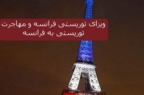 ویزای توریستی فرانسه و مهاجرت توریستی به فرانسه