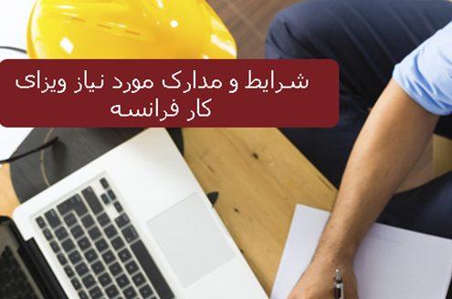 شرایط و مدارک مورد نیاز ویزای کار فرانسه