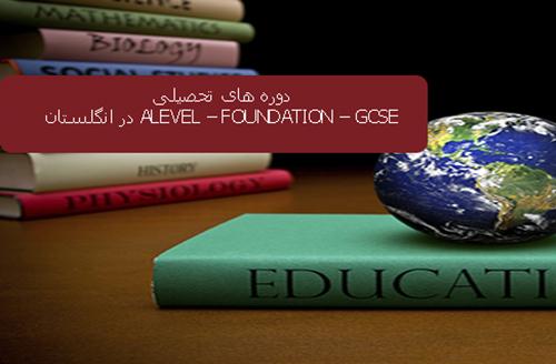 تحصیل پزشکی و دندانپزشکی در انگلستان در دوره های ALEVEL – FOUNDATION – GCSE