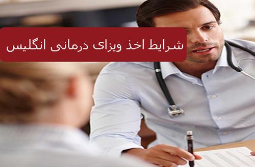 شرایط اخذ ویزای درمانی انگلیس