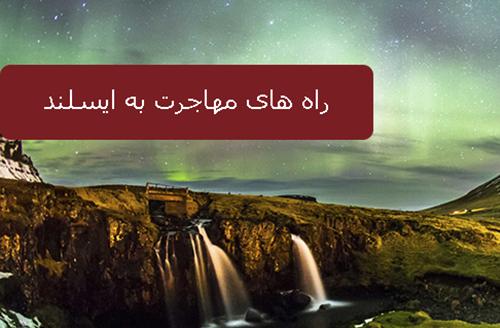 راه های مهاجرت به ایسلند