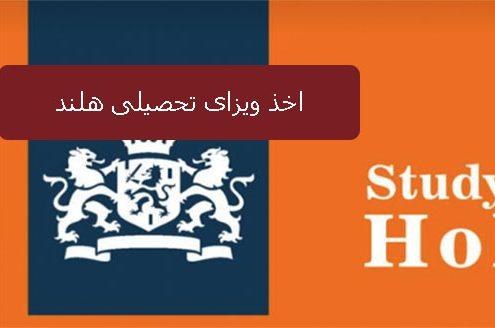 اخذ ویزای تحصیلی هلند