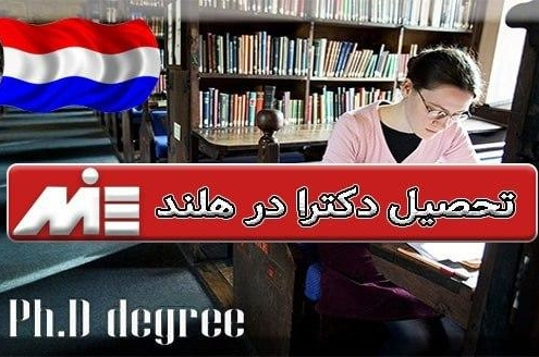 تحصیل دکترا در هلند