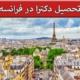 تحصیل دکترا در فرانسه