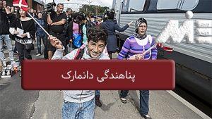 پناهندگی دانمارک