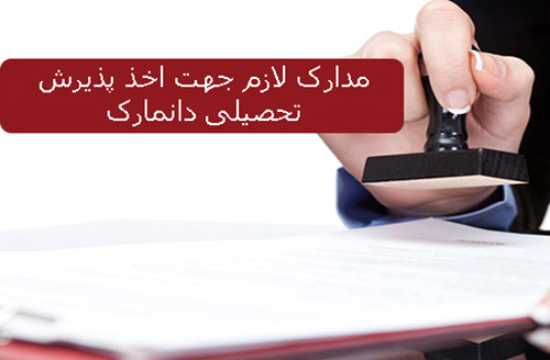 مدارک لازم جهت اخذ پذیرش تحصیلی دانمارک