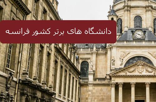 دانشگاه های برتر کشور فرانسه